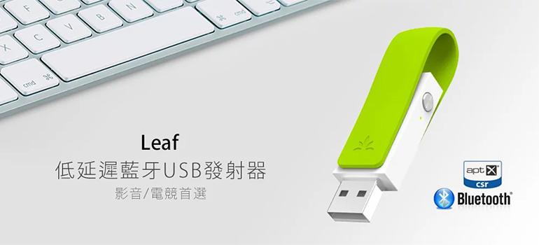 Avantree Leaf 低延遲USB藍牙音樂發射器DG50-Leaf